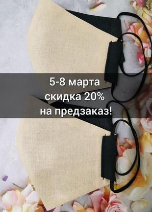 "Двусторонняя многоразовая маска ""бежево-черная"""