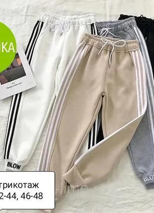 Спортивные штаны с лампасами, трикотажные штаны с лампасами