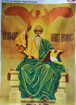 Именная икона иоан богослов