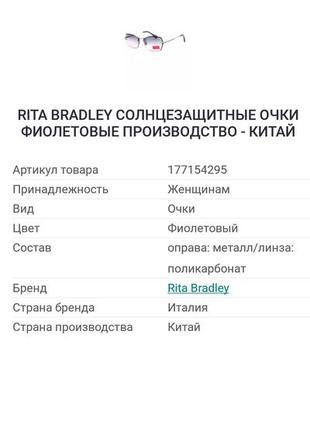 Rita bradley ❤️ солнцезащитные очки с камнями10 фото