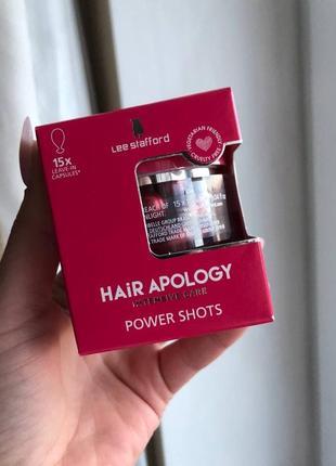 Капсулы для интенсивного лечения поврежденных волос lee stafford hair apology