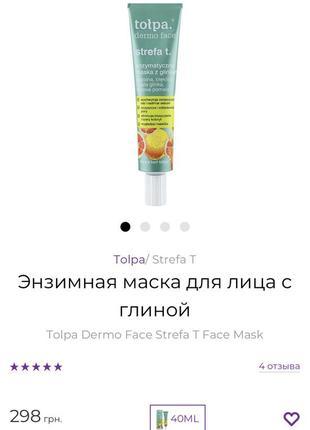 Натуральная энзимная маска с глиной tolpa для нормальной,жирной и комбинированной кожи