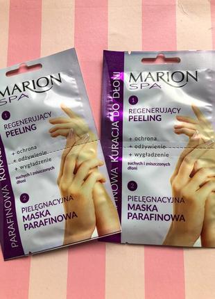 Парафінова терапія для рук