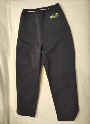 Неопреновые штаны,бриджи