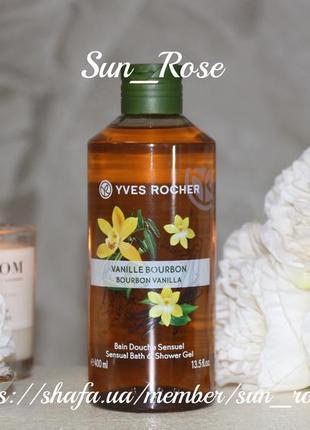 Гель 400мл для ванны и душа бурбонская ваниль ив роше yves rocher