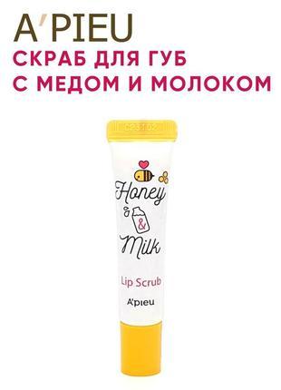 Скраб для губ с экстрактом меда и молочными протеинами a'pieu honey & milk lip scrub 8 мл