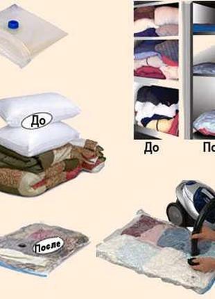 Вакуумный пакет мешок для хранения одежды и вещей