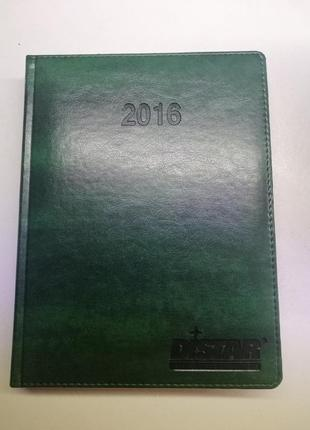 Ежедневник новый датированный