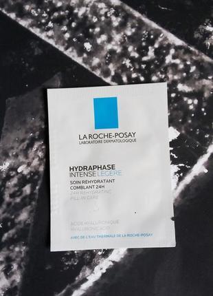 La roche-posayhydraphase интенсивный увлажняющий крем доставка бесплатно