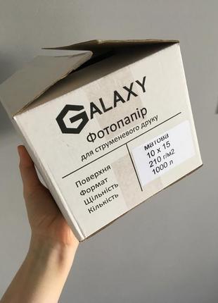 Срочно! фотопапір матовий galaxy / фотобумага