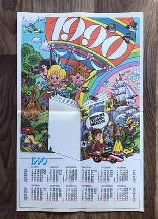 Календарь 1990 год