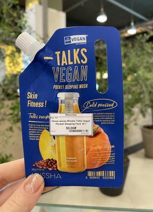 Нічна маска для живлення missha talks vegan pocket sleeping pack 10g