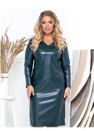 Кожаное платье футляр большого размера 50-56 (в расцветках
