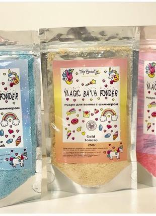 Пудра соль для ванны с шиммером