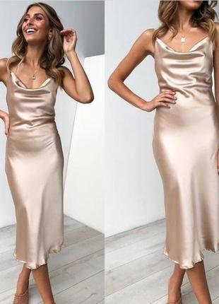 Вечернее платье комбинация слип дресс бежевое атласное шелковое вечірня сукня шовкова миди