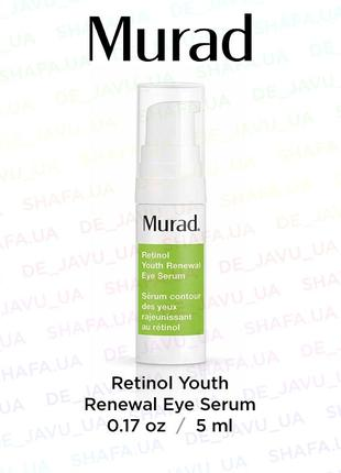 Антивозрастная сыворотка для кожи вокруг глаз murad retinol youth renewal eye serum