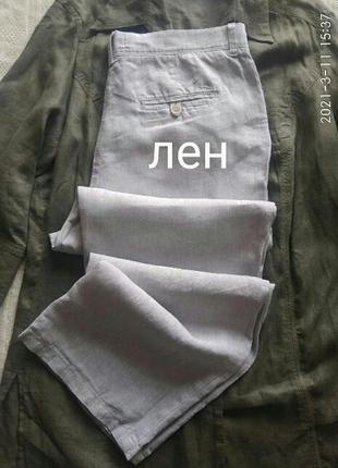 Прямые роскошные льняные брюки штаны brax 31/30