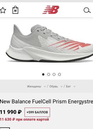 Беговые кроссовки new balance fuelcell prism