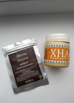 Хна для бровей ibrow henna шатен #1и черная хна
