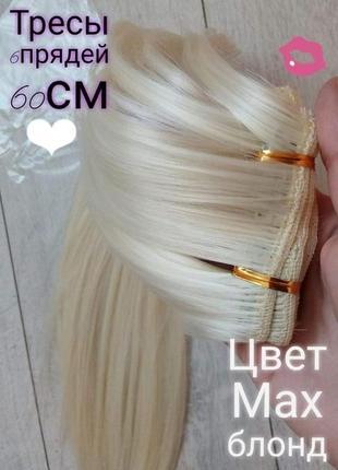 Волосы на заколках блонд 60 см