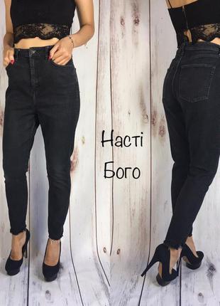 Джинсы высокая посадка мом джинсы topshop