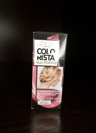 Окрашивающее желе для волос  l'oreal paris colorista hair makeup 1 day colour highlights