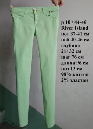 Р 10 / 44-46 стильные яркие фирменные салатовые джинсы штаны скинни узкие river island
