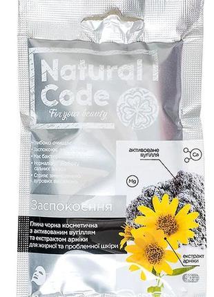 Глина чорна косметична natural code заспокоєння з активним вугіллям та екстрактом арніки