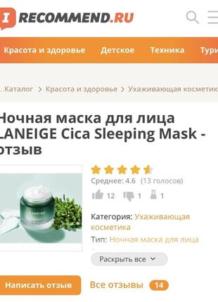 Корейская ночная маска для лица laneige 60мл