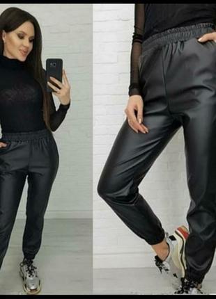 Штаны брюки кожа джогеры высокая посадка