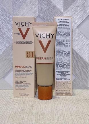 Акция увлажняющий тональный vichy mineralblend cream тон 01 светлый 30 мл до 11.21