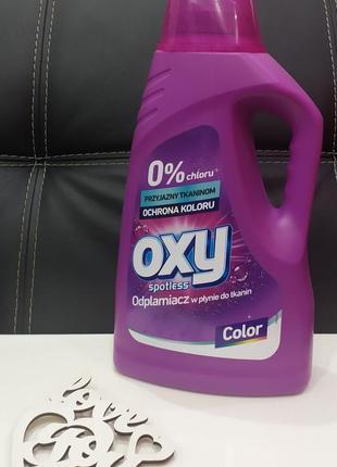 Пятновыводитель для цветного oxy 1,8 л польша