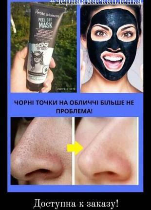 Чёрная маска-плёнка от чёрных точек!