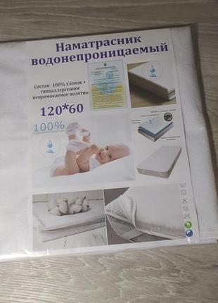 Наматрасник на матрас в детскую кроватку непромокаемый