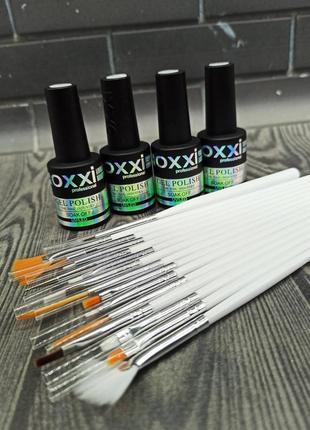 При покупке 4 гель лаков oxxi, набор кистей 15 шт в подарок