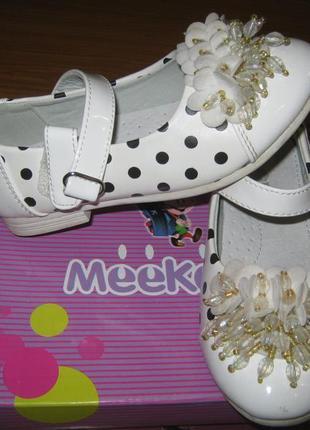 Гарні туфельки