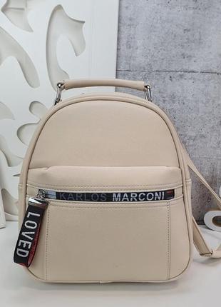 Красивый рюкзак цвет светлый бежевый