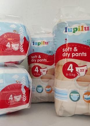 Lupilu soft & dry pants