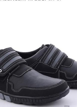 Кросівки чоловічі!!! повномір