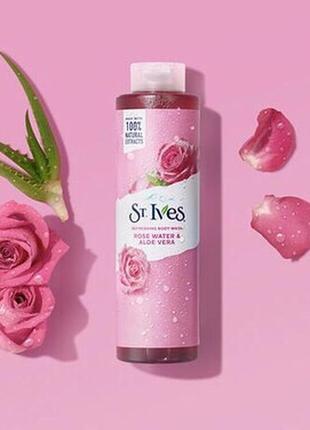 Гель для душу троянда /алое st. ives