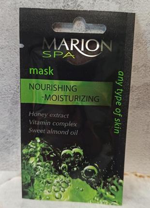 Поживно зволожуюча маска для обличчя marion