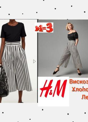 ♥1+1=3♥ h&m натуральные широкие брюки кюлоты в полоску