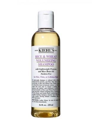 Шампунь для объема волос kiehl's rice & wheat volumizing shampoo 250 мл