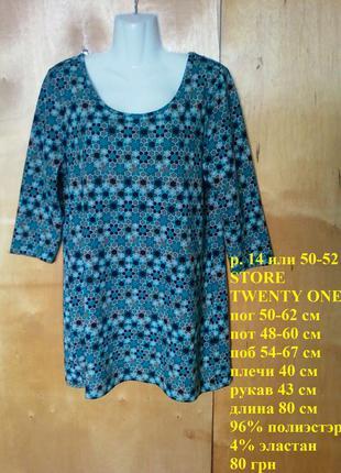 Кофта кофточка блуза блузка теплая  в цветочный принт р 14 или 50-52