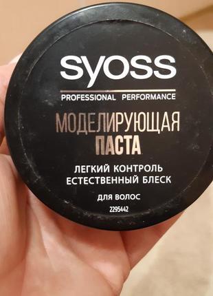 Воск для волос syos