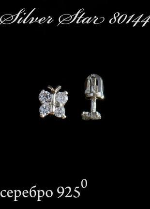 Серьги гвоздики пусеты серебро с камушками казковий метелик