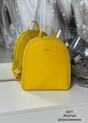 Стильний жовтий рюкзак, два відділення