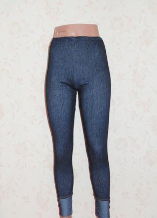 Леггинсы джинсовые с пуговицами внизу, р.44-48.