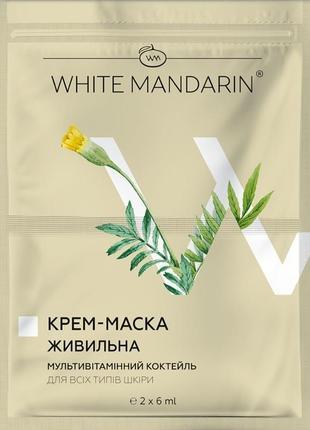 Натуральная крем-маска питательная мультивитаминный коктейль 2*6 мл.
