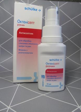 Антисептик октенисепт 50мл